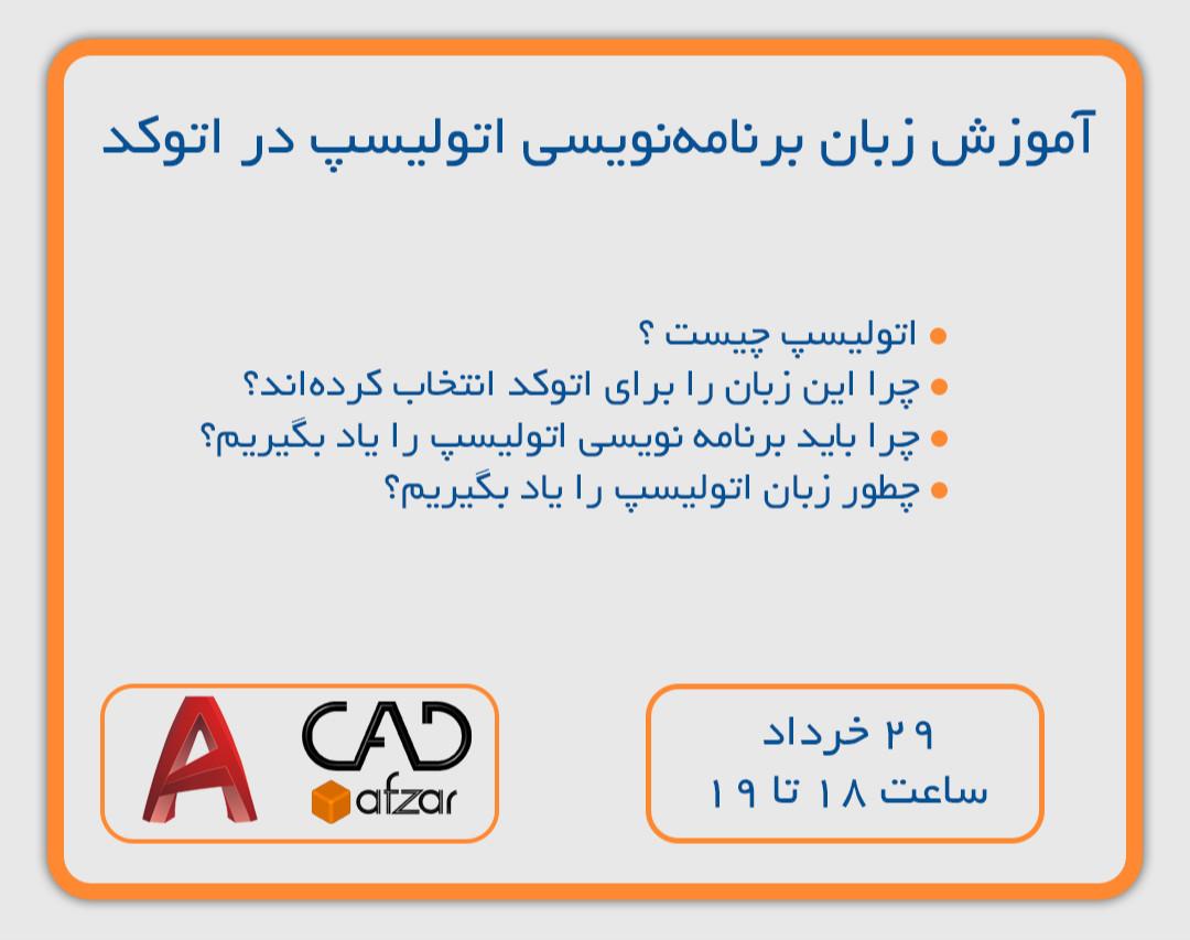 وبینار آموزش اتولیسپ در اتوکد