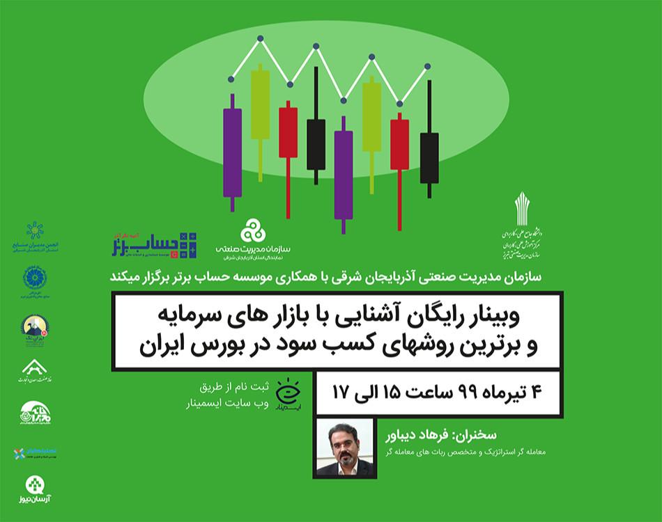 وبینار برترین روش های کسب سود در بورس ایران بدون ریسک