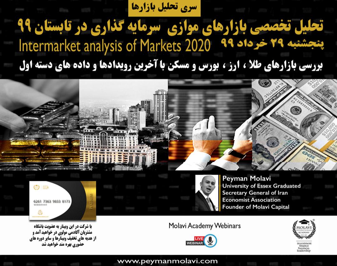 وبینار تحلیل تخصصی بازار های موازی سرمایه گذاری در تابستان 99