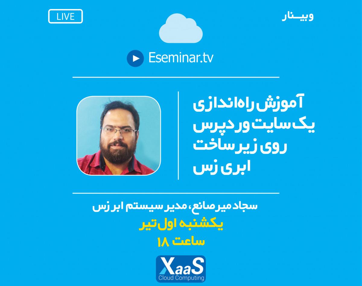 وبینار راه اندازی یک سایت وردپرس روی زیرساخت ابر زَس
