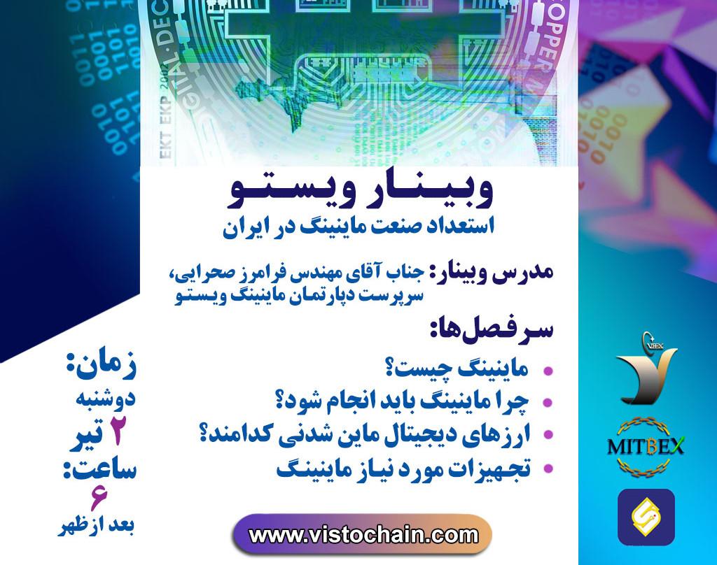وبینار استعداد صنعت ماینینگ در ایران
