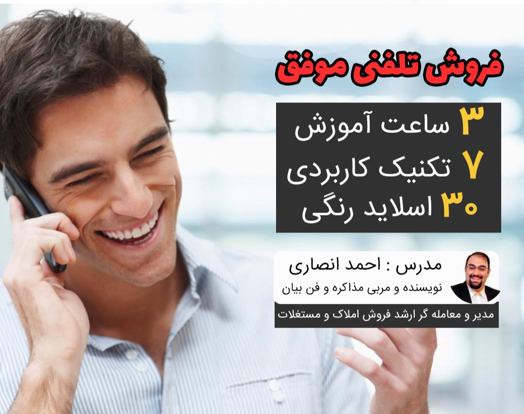 وبینار آموزش فروش تلفنی موفق