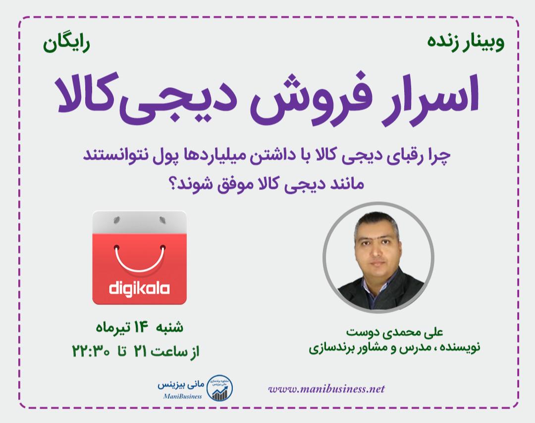 وبینار اسرار فروش دیجی کالا
