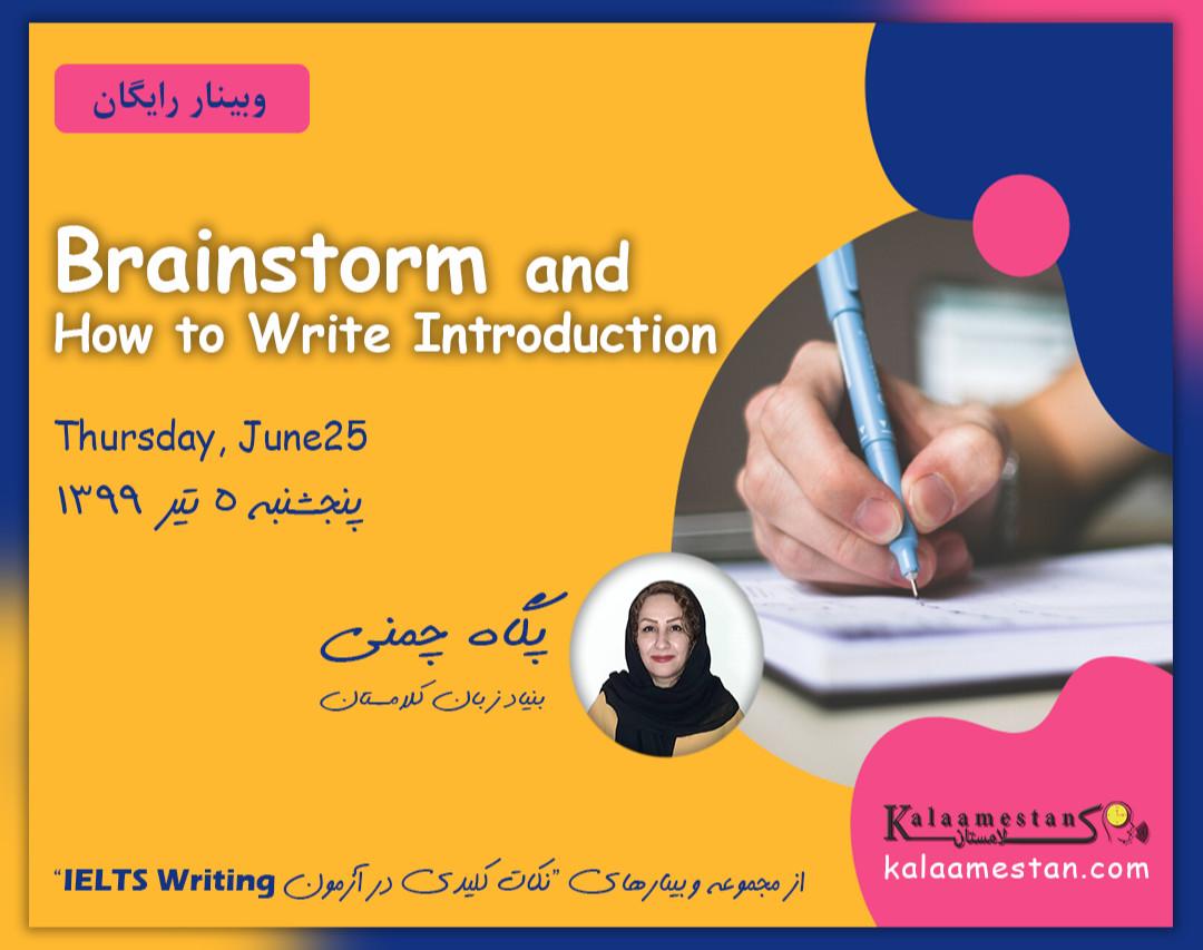 وبینار Brainstorm and How to Write Introduction