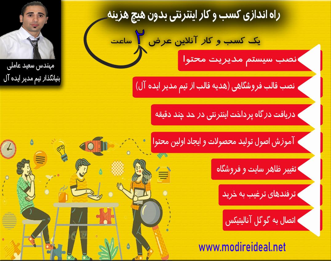 رویداد آنلاین راه اندازی فروشگاه اینترنتی بهمراه هدیه 11میلیونی