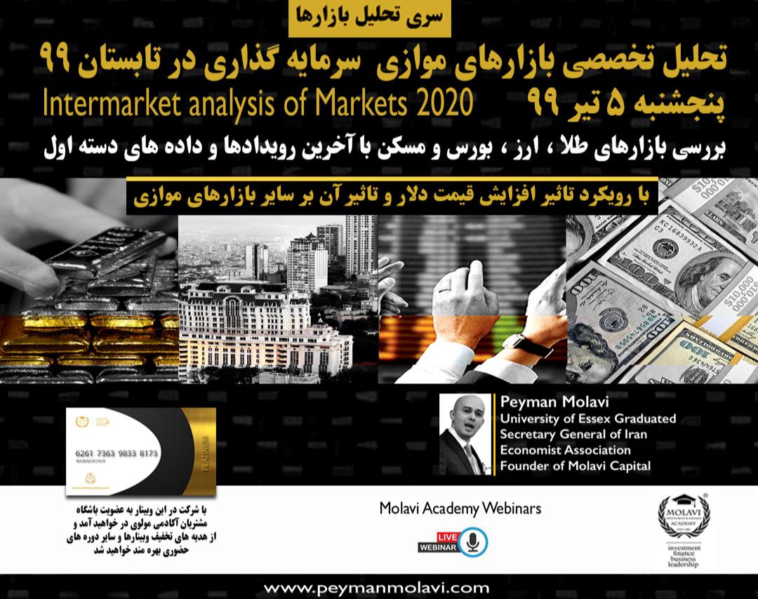 وبینار تحلیل بازارهای موازی سرمایه گذاری ایران (با رویکرد تاثیر شدت نوسانات دلار بر هر بازار)