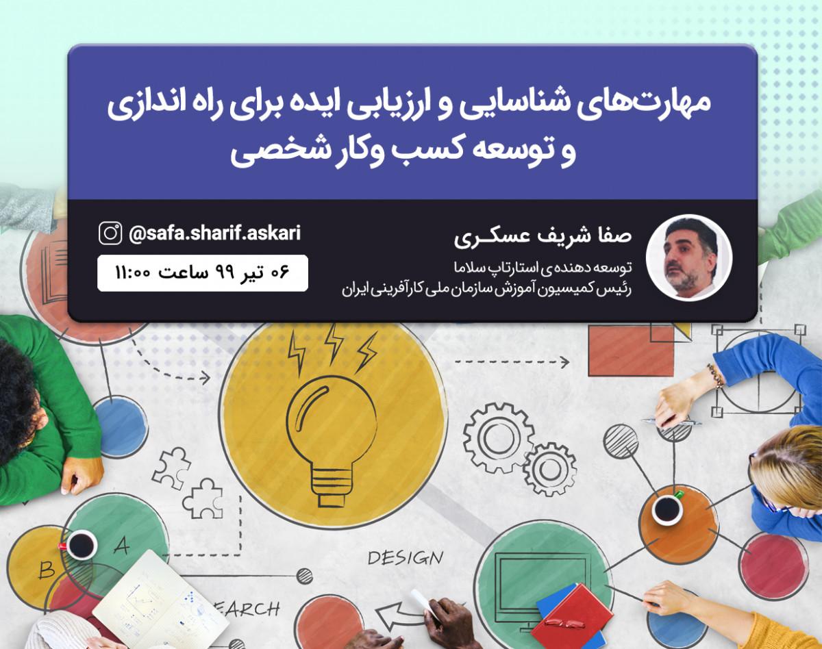 وبینار مهارتهاي شناسايي و ارزيابي ايده براي راه اندازي و توسعه كسب وكار موفق