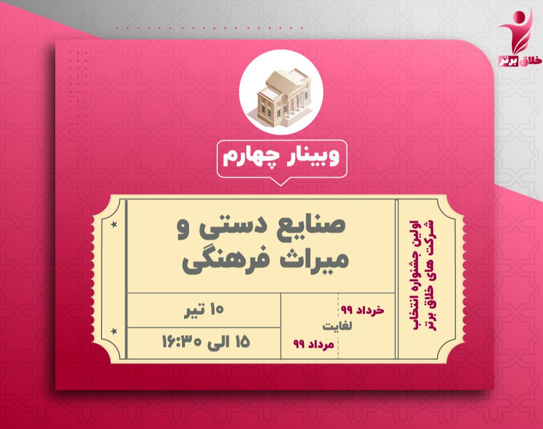 وبینار دورهمی های صنایع خلاق (4)