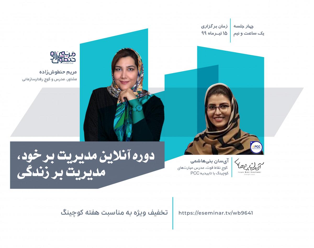 وبینار دوره جامع مدیریت برخود، مدیریت بر زندگی