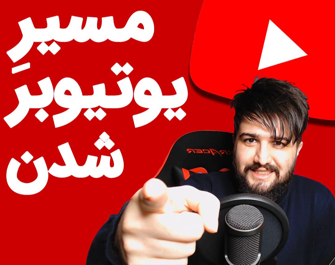 وبینار مسیر یوتیوبر شدن - مسیر رسیدن به کسب درآمد از یوتیوب