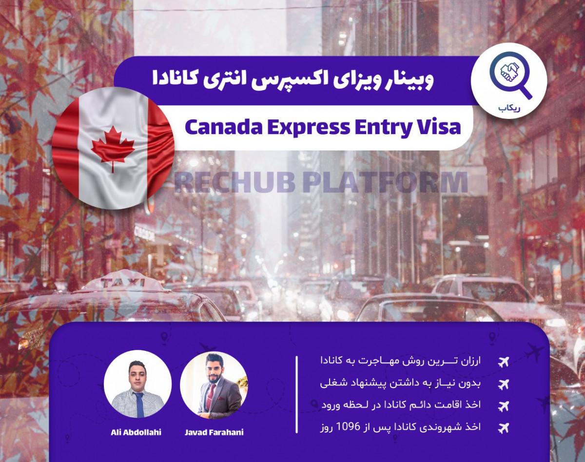 وبینار آشنایی ویزای اکسپرس انتری کانادا | EXPRESS ENTRY
