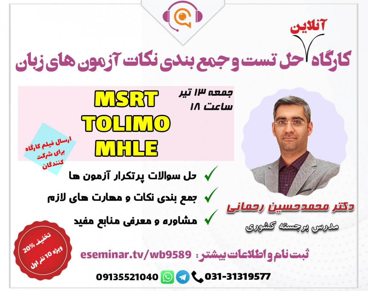وبینار کارگاه حل تست و جمع بندی آزمون های  TOLIMO، MSRT، MHLE