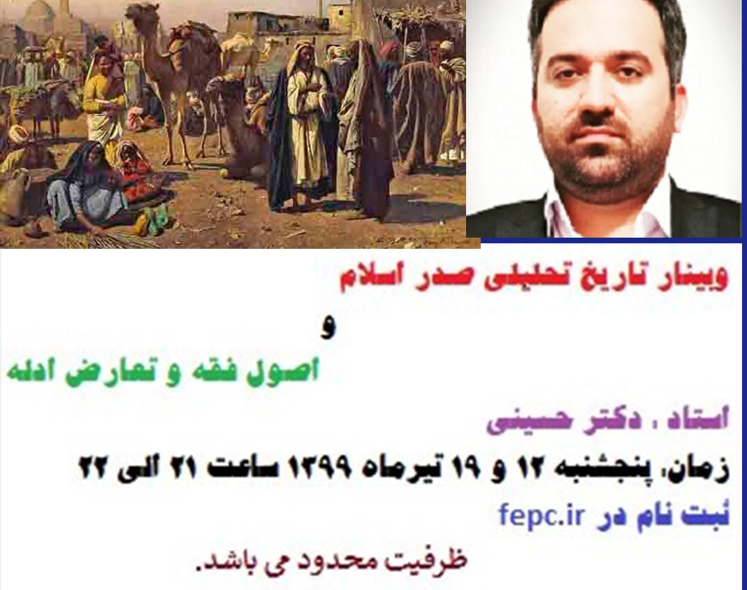 وبینار نکات مهم تاریخ تحلیلی صدر اسلام و اصول فقه و تعارض ادله