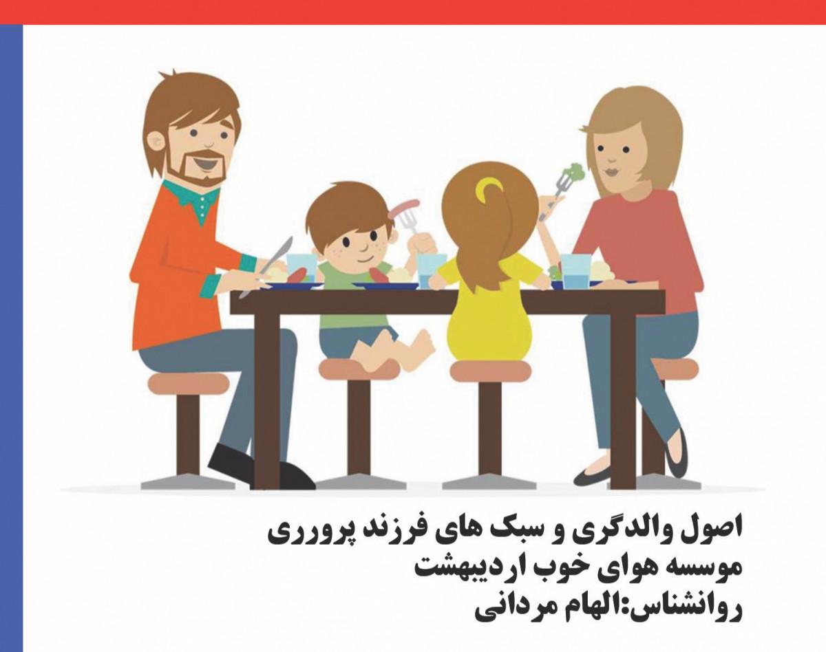 وبینار اصول والدگری و سبک های فرزند پروری