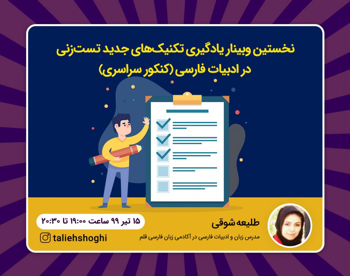 نخستین وبینار یادگیری تکنیک های جدید تست زنی در ادبیات فارسی(کنکور سراسری)