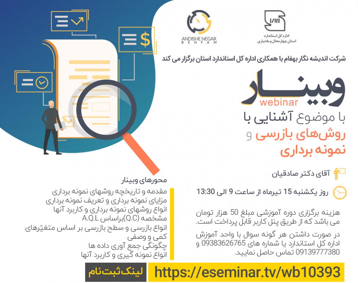 وبینار کارگاه آنلاین روش های بازرسی و نمونه برداری