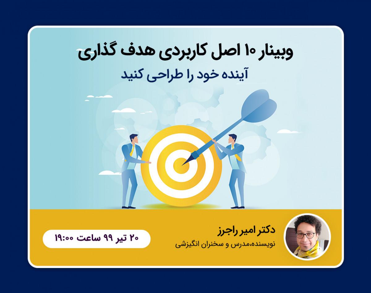 وبینار 10 اصل کاربردی هدف گذاری