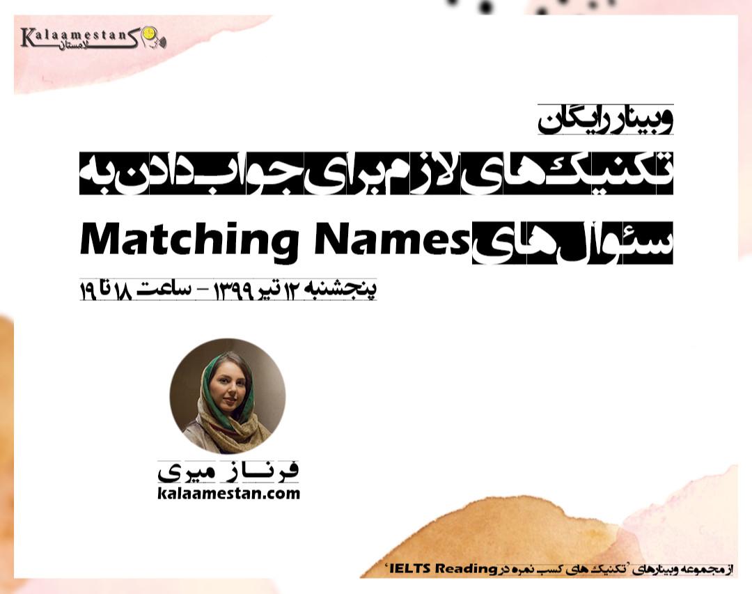 وبینار تکنیک های لازم برای جواب دادن به سئوال های Matching Names