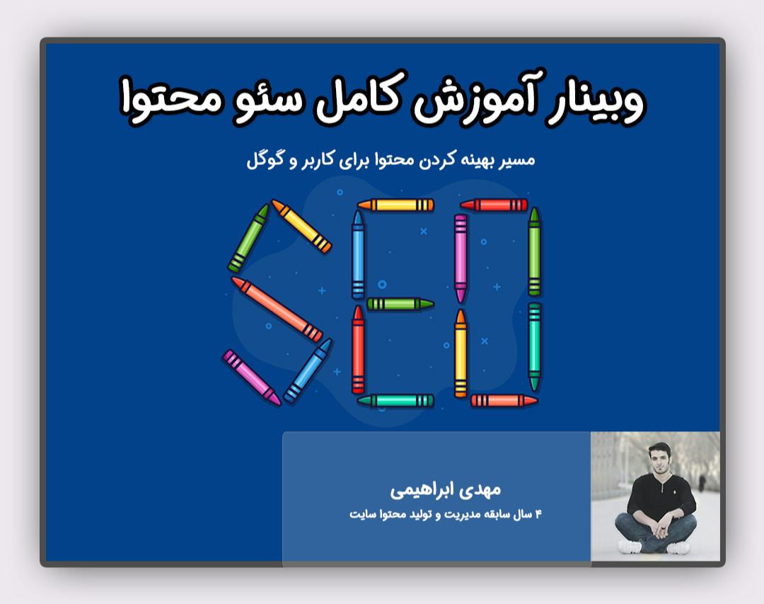 وبینار آموزش سئو محتوا؛ از توهم YOAST SEO تا رتبه یک گوگل!