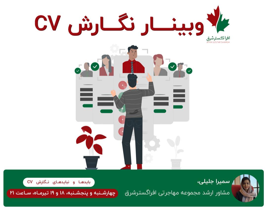 وبینار کارگاه آنلاین نگارش CV- (رزومه)