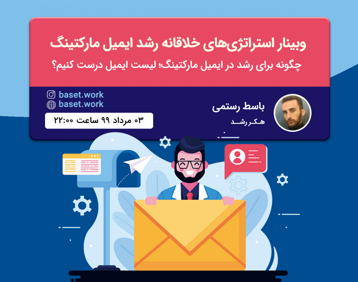 وبینار استراتژی های خلاقانه رشد ایمیل مارکتینگ