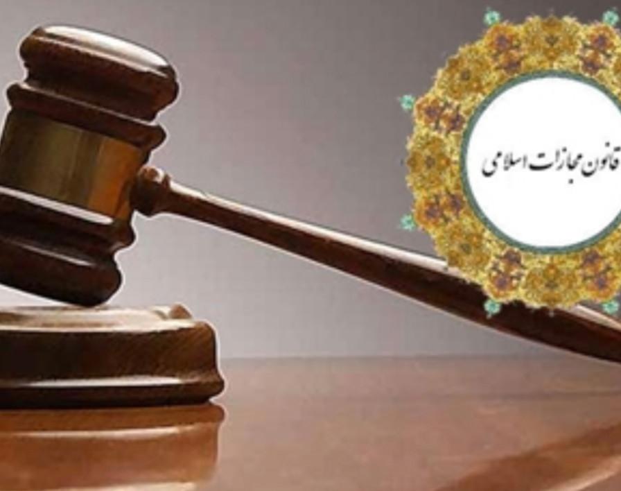 وبینار برای جلسه اول مبانی فقهی حدود در قانون مجازات اسلامی با رویکرد به سیاست کیفری اسلام در جرایم منافی عفت