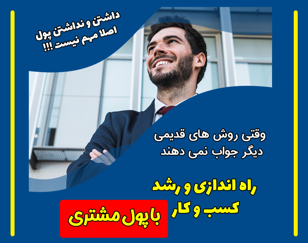 """وبینار راه اندازی و رشد کسب و کار با """" پول مشتری """""""
