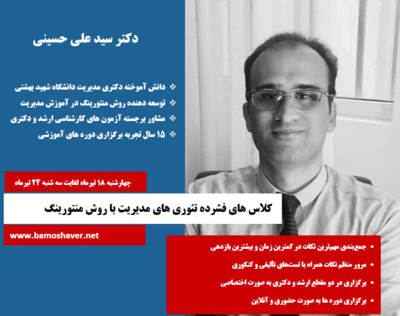 دوره فشرده تئوری های مدیریت با روش منتورینگ استاد سید حسینی