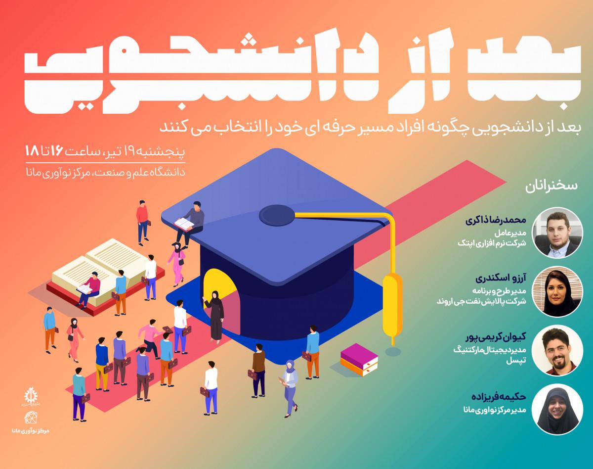 وبینار بعد از دانشجویی