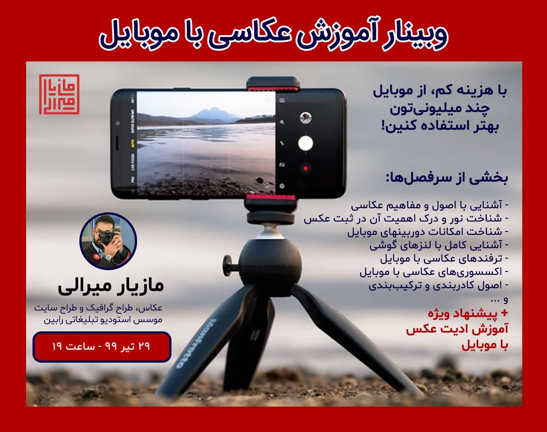 وبینار آموزش عکاسی با موبایل