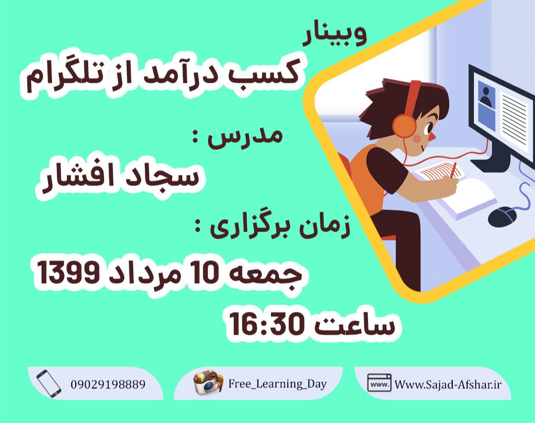 وبینار کسب درآمد با تلگرام