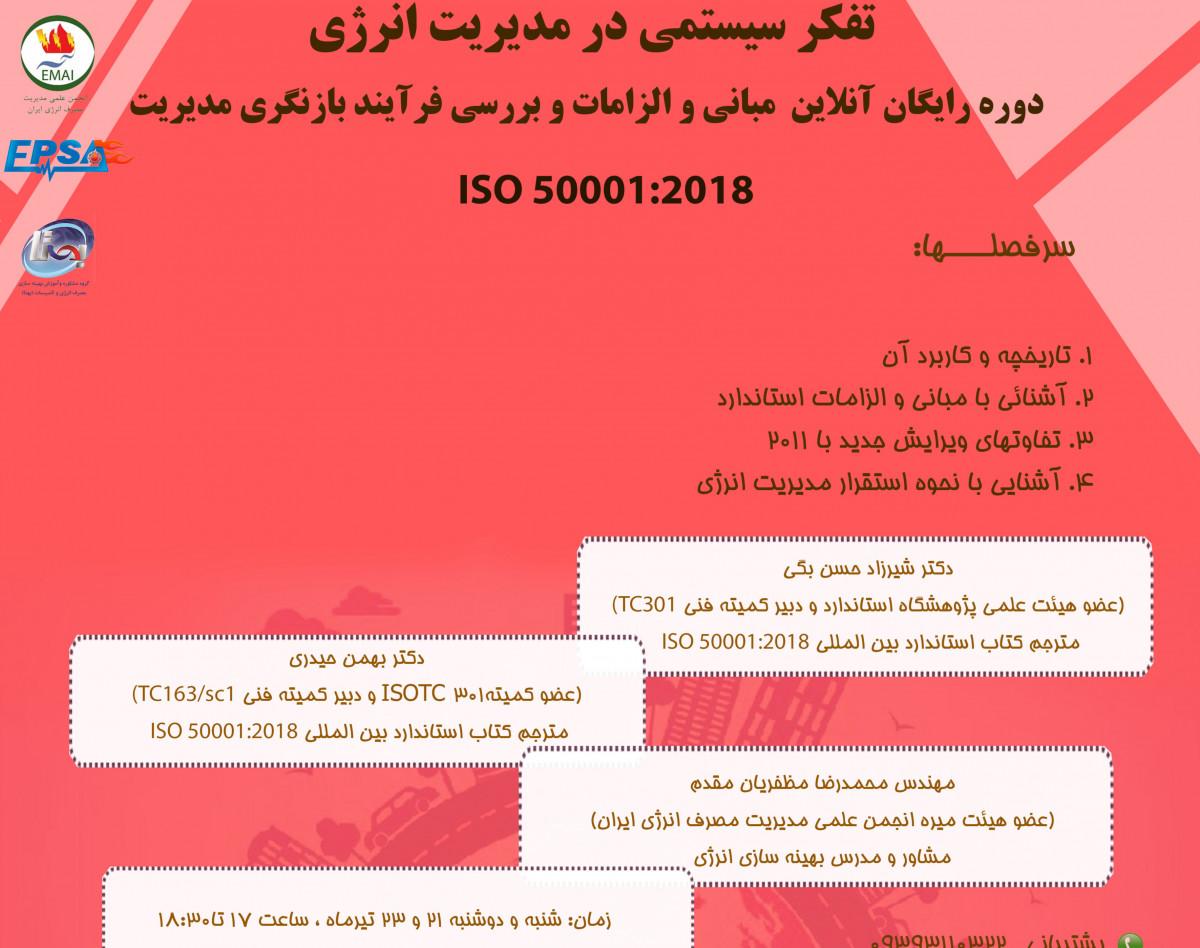 وبینار دوره آنلاین رایگان تفکر سیستمی در مدیریت انرژی ( ISO50001;2018 )