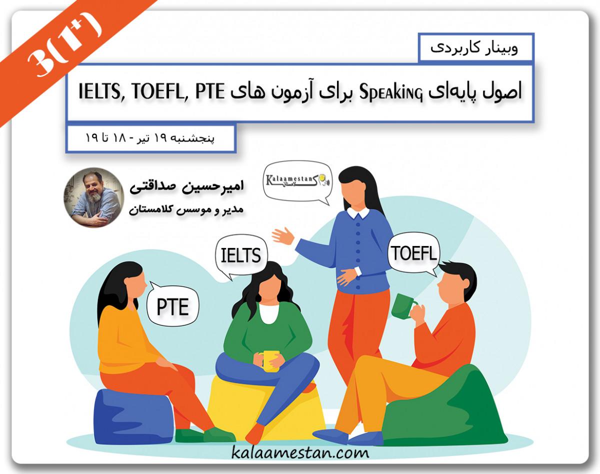وبینار اصول پایهای Speaking برای آزمون های زبان - جلسه سوم+