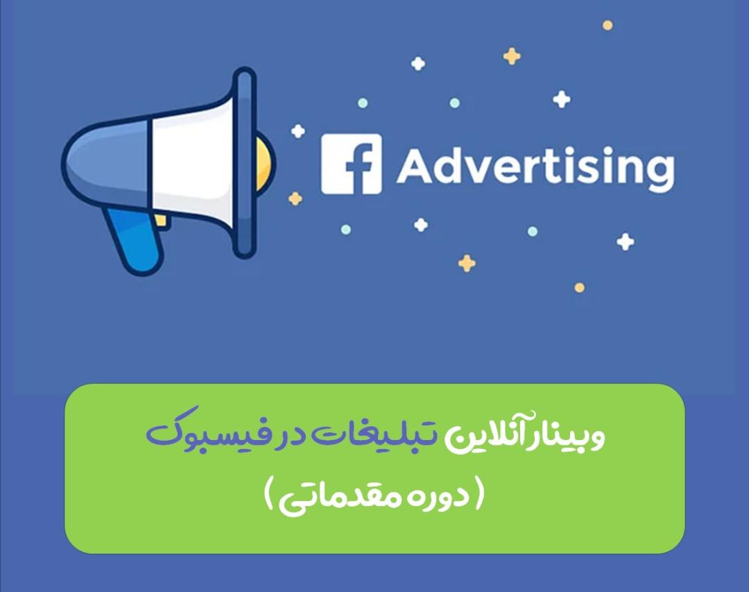 وبینار تبلیغات پولی در فیسبوک و اینستاگرام-برای فریلنسرها و مدیران کسب و کار