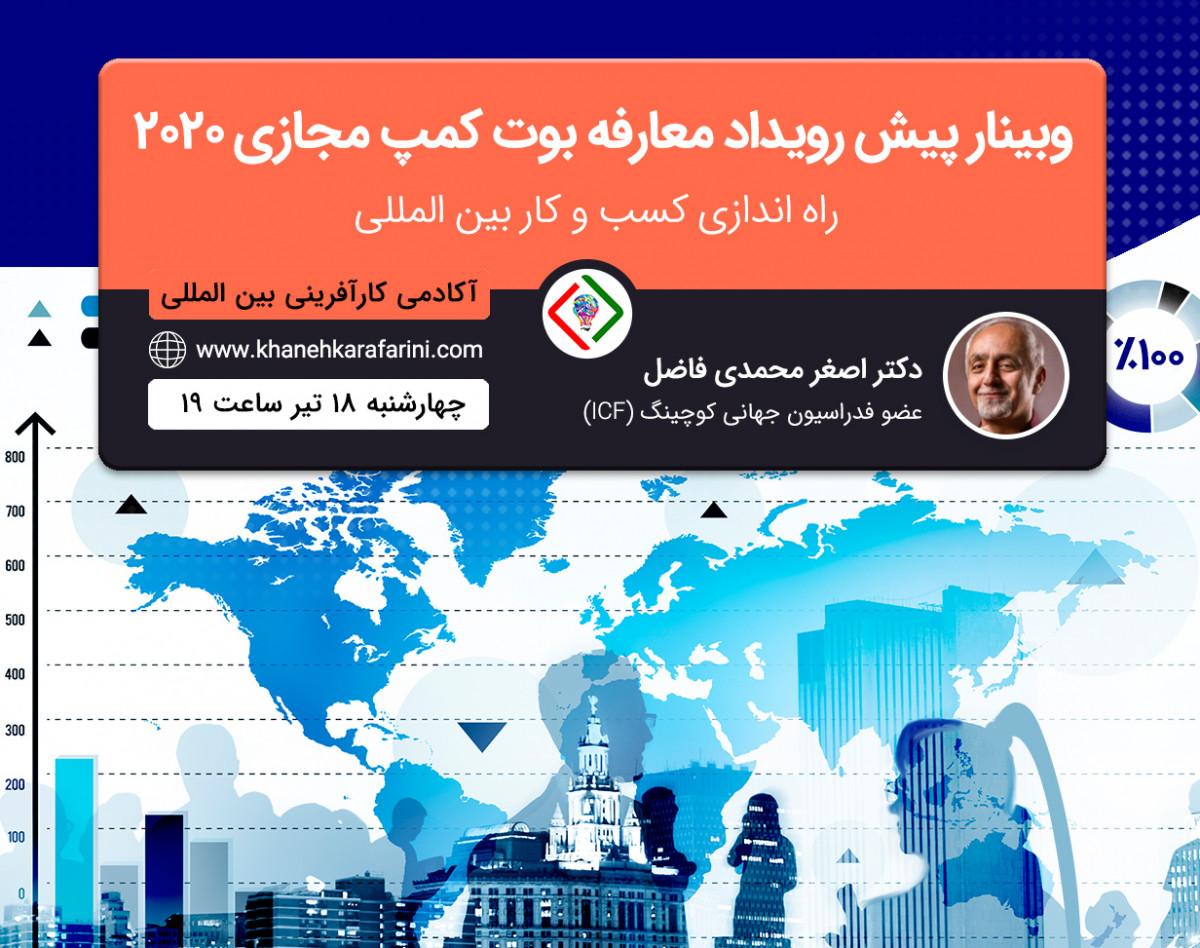 پیش رویداد معارفه بوت کمپ مجازی کسب و کار بین المللی