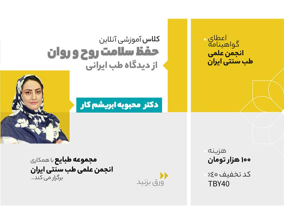 وبینار حفظ سلامت روح و روان از دیدگاه طب ایرانی
