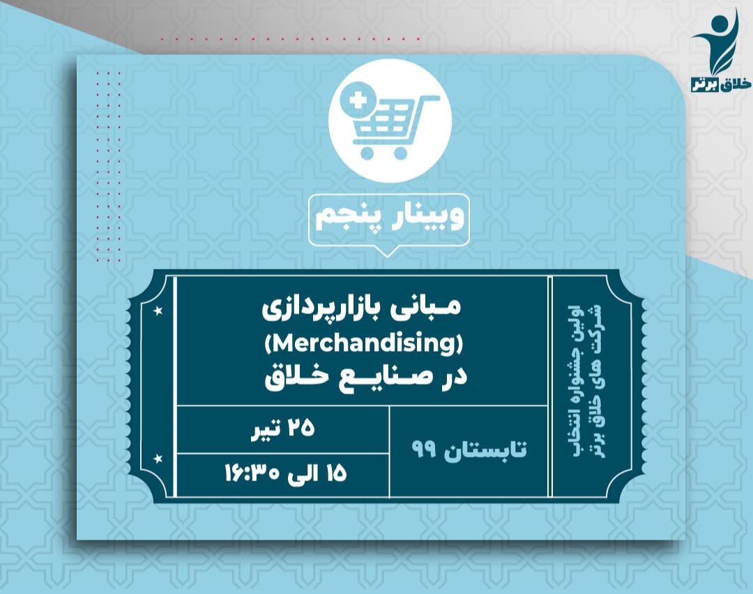 وبینار5: مبانی بازارپردازی (Merchandising) در صنایع خلاق