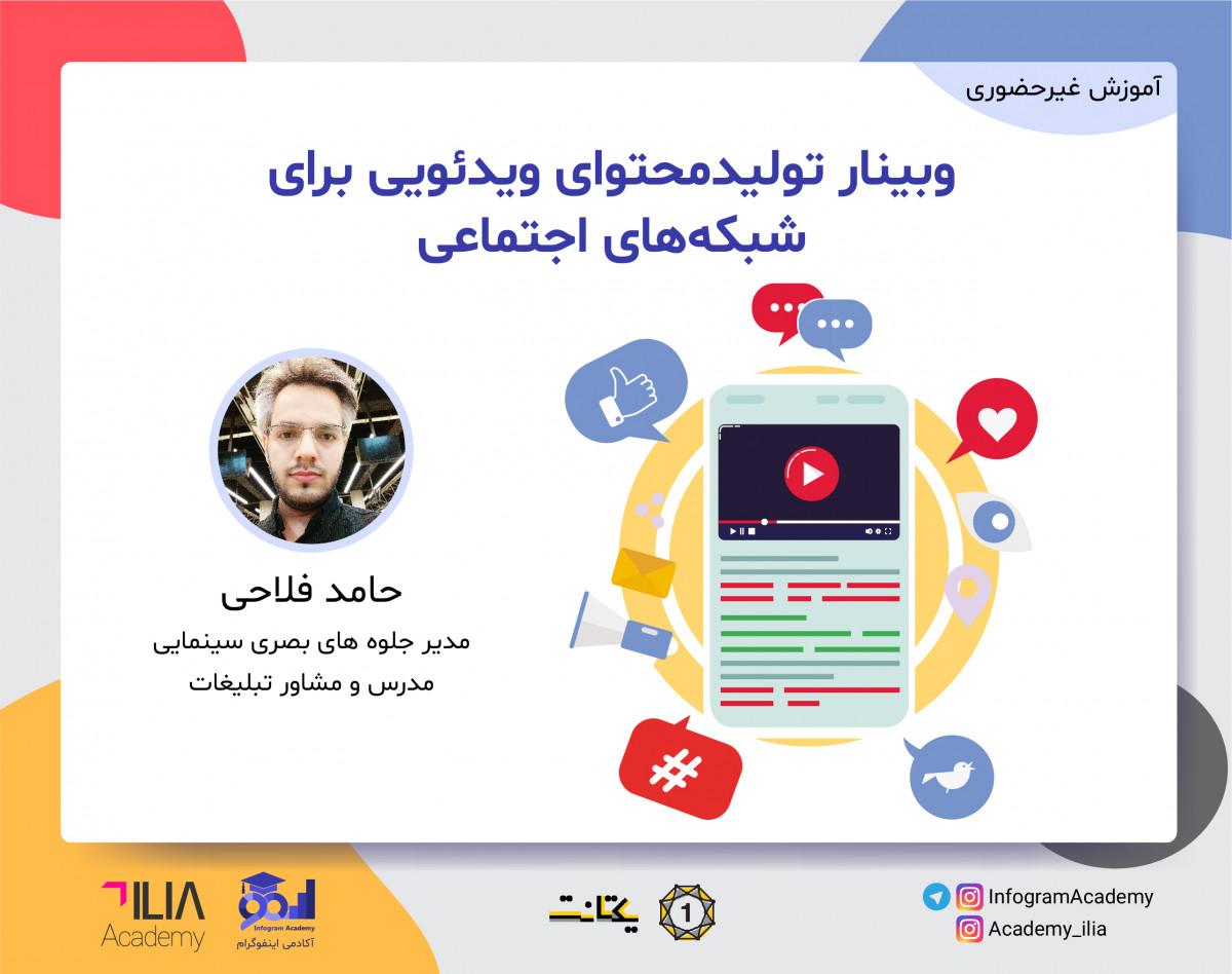 وبینار تولیدمحتوای ویدئویی برای شبکههای اجتماعی