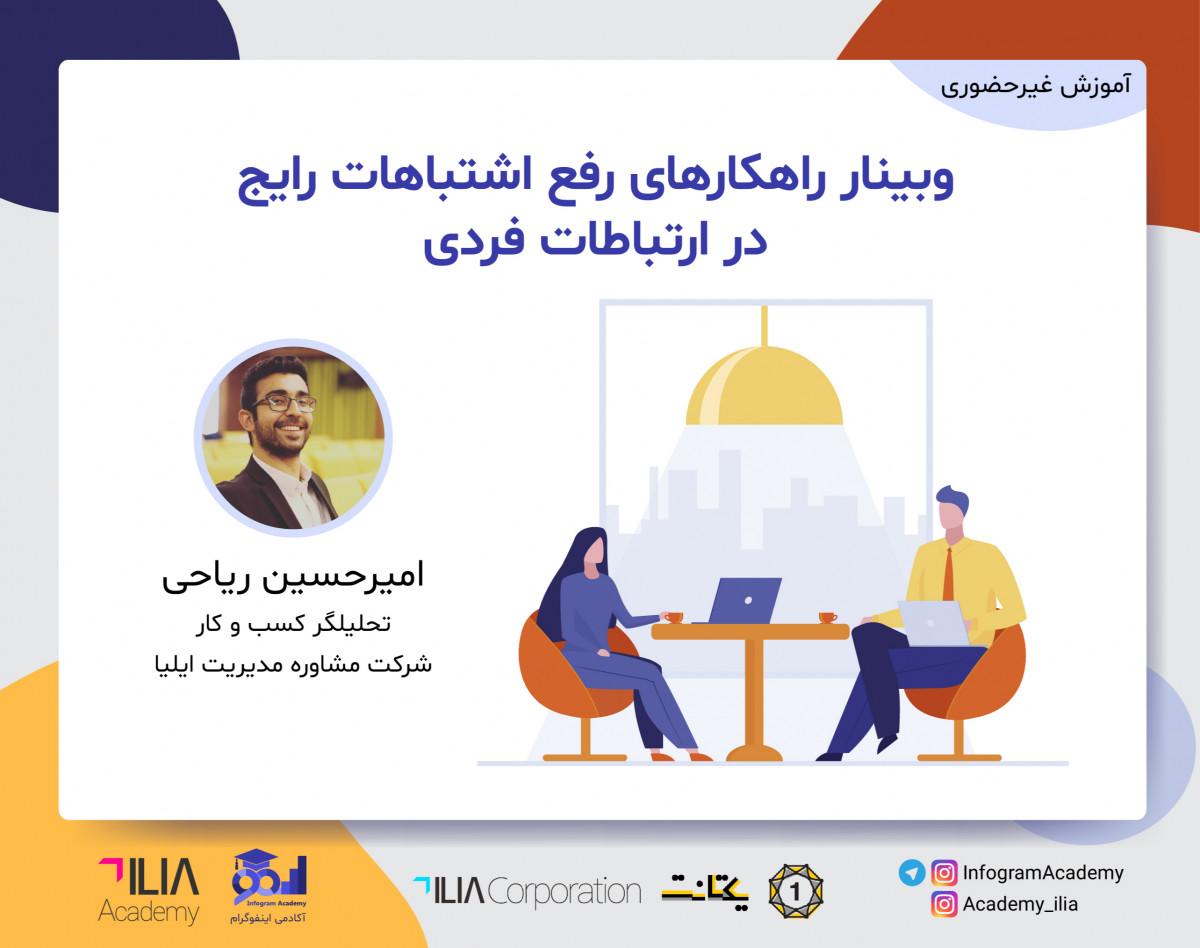 وبینار راهکارهای رفع اشتباهات رایج در ارتباطات فردی