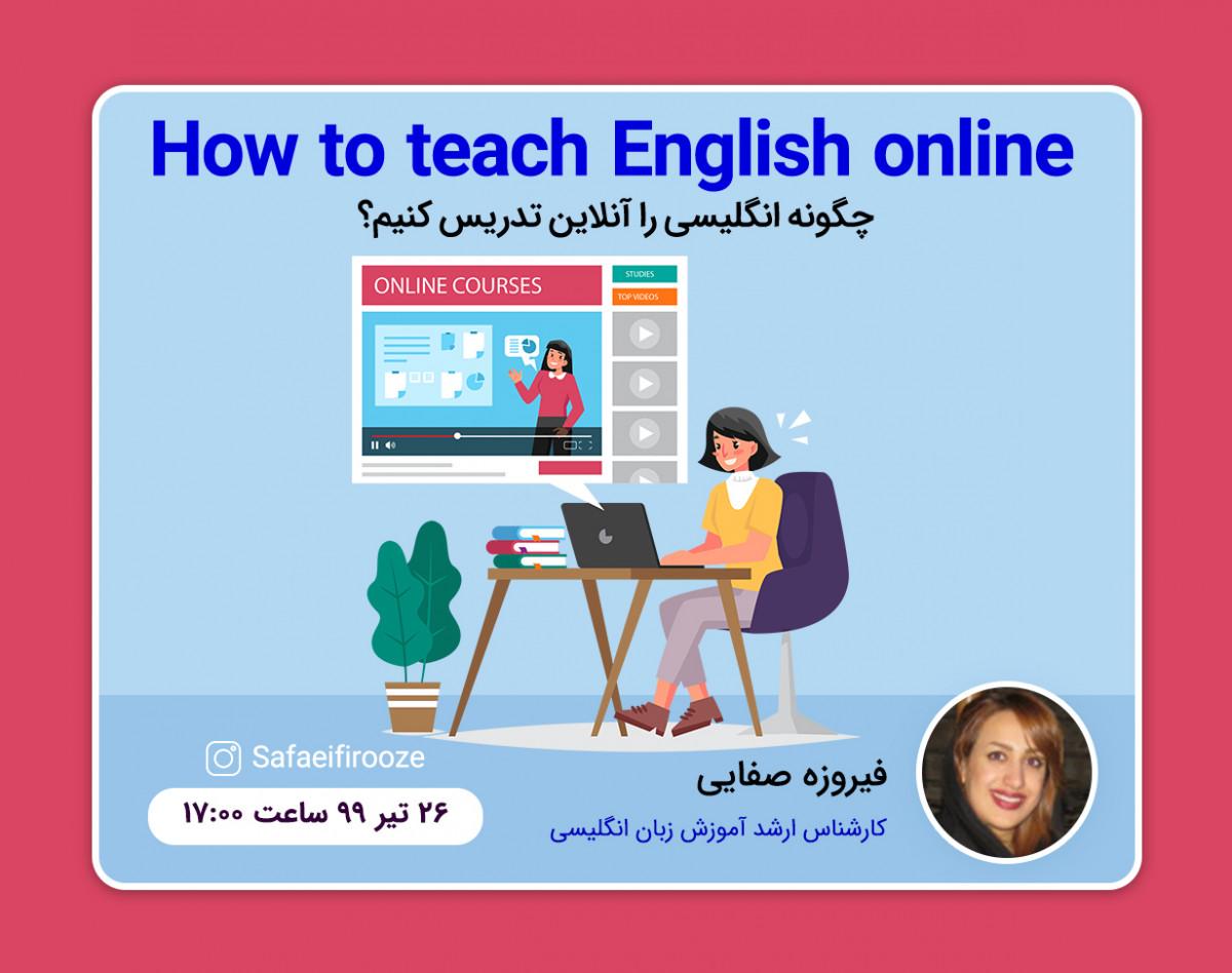 وبینار How to teach English online