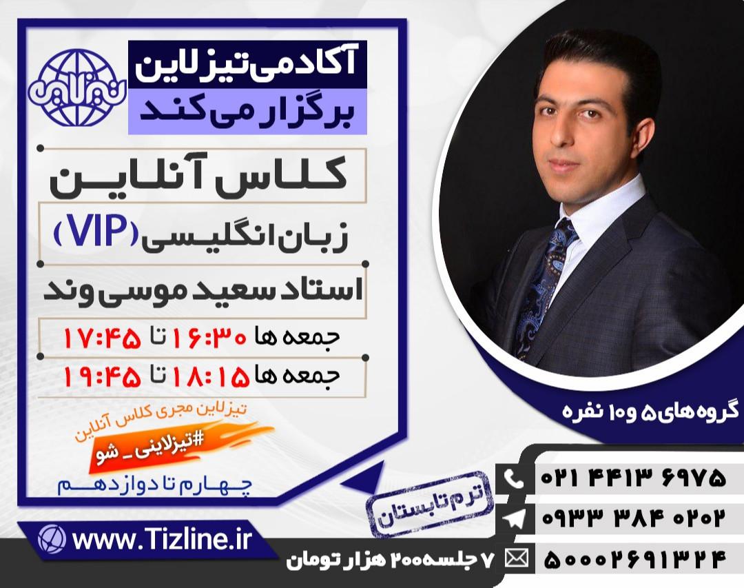وبینار کلاس آنلاین زبان انگلیسی VIP( گروه های ده نفره) استاد سعید موسی وند با آکادمی تیزلاین( تابستان 99)