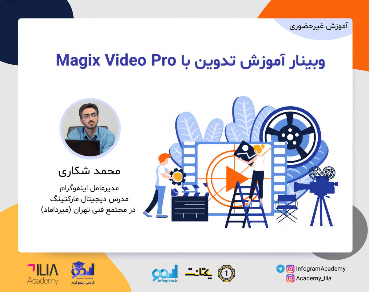 وبینار آموزش تدوین با Magix Video Pro
