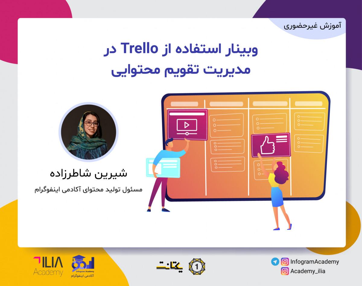 وبینار استفاده از Trello در مدیریت تقویم محتوایی