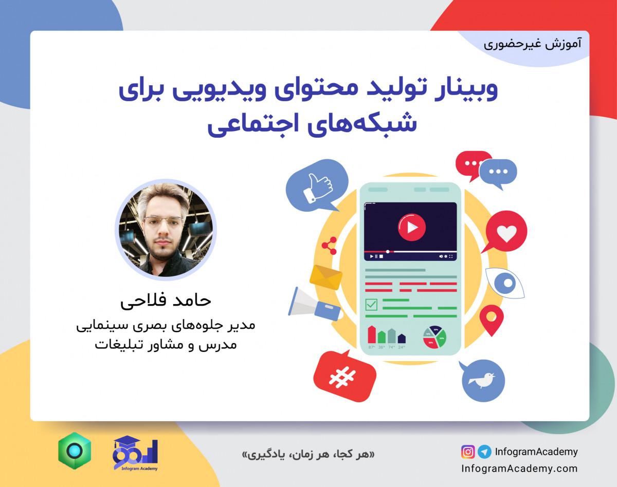 وبینار تولید محتوای ویدیویی برای شبکههای اجتماعی