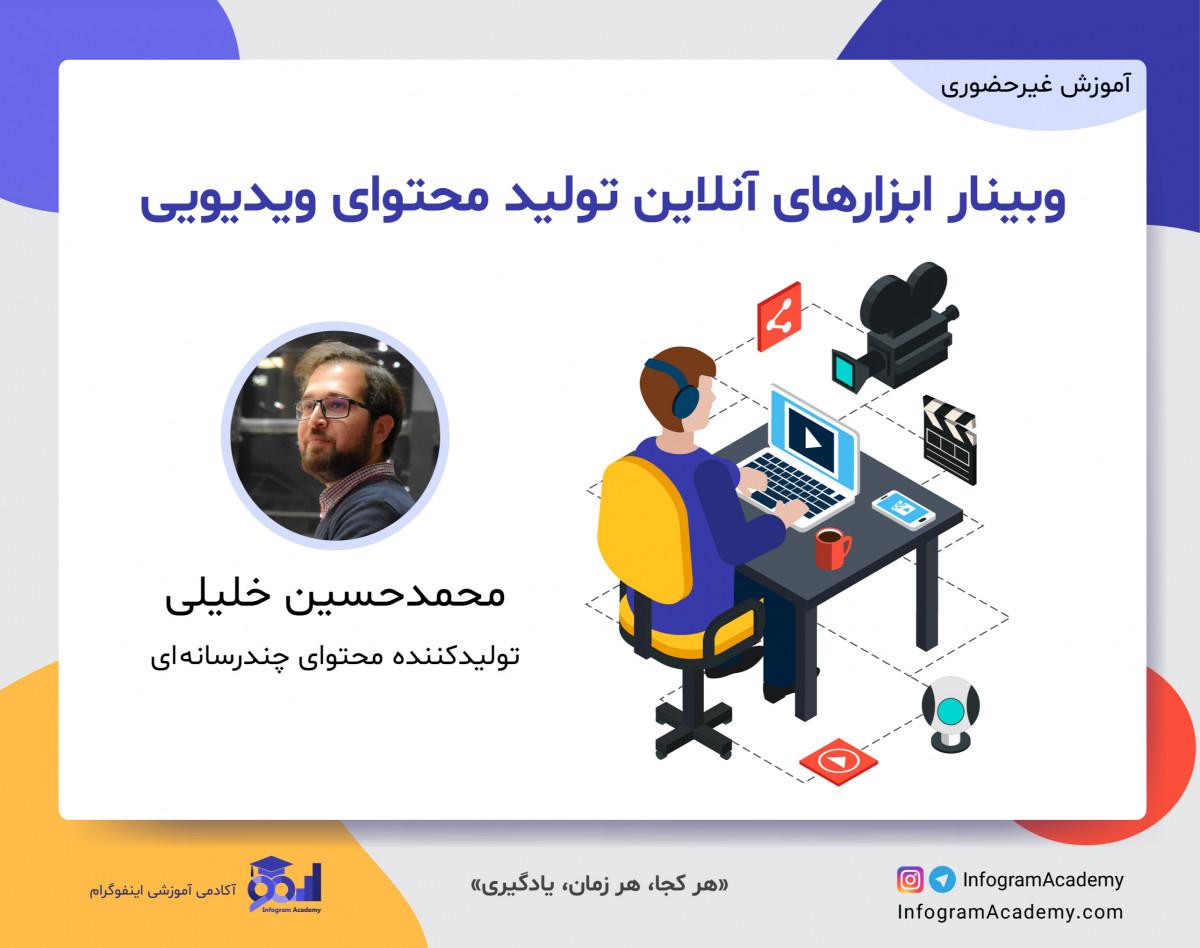 وبینار ابزارهای آنلاین تولید محتوای ویدیویی