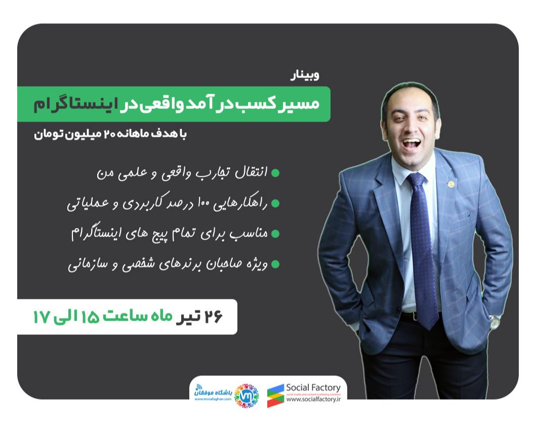 وبینار مسیر کسب درآمد واقعی در اینستاگرام (با هدف ماهانه 20 میلیون تومان)