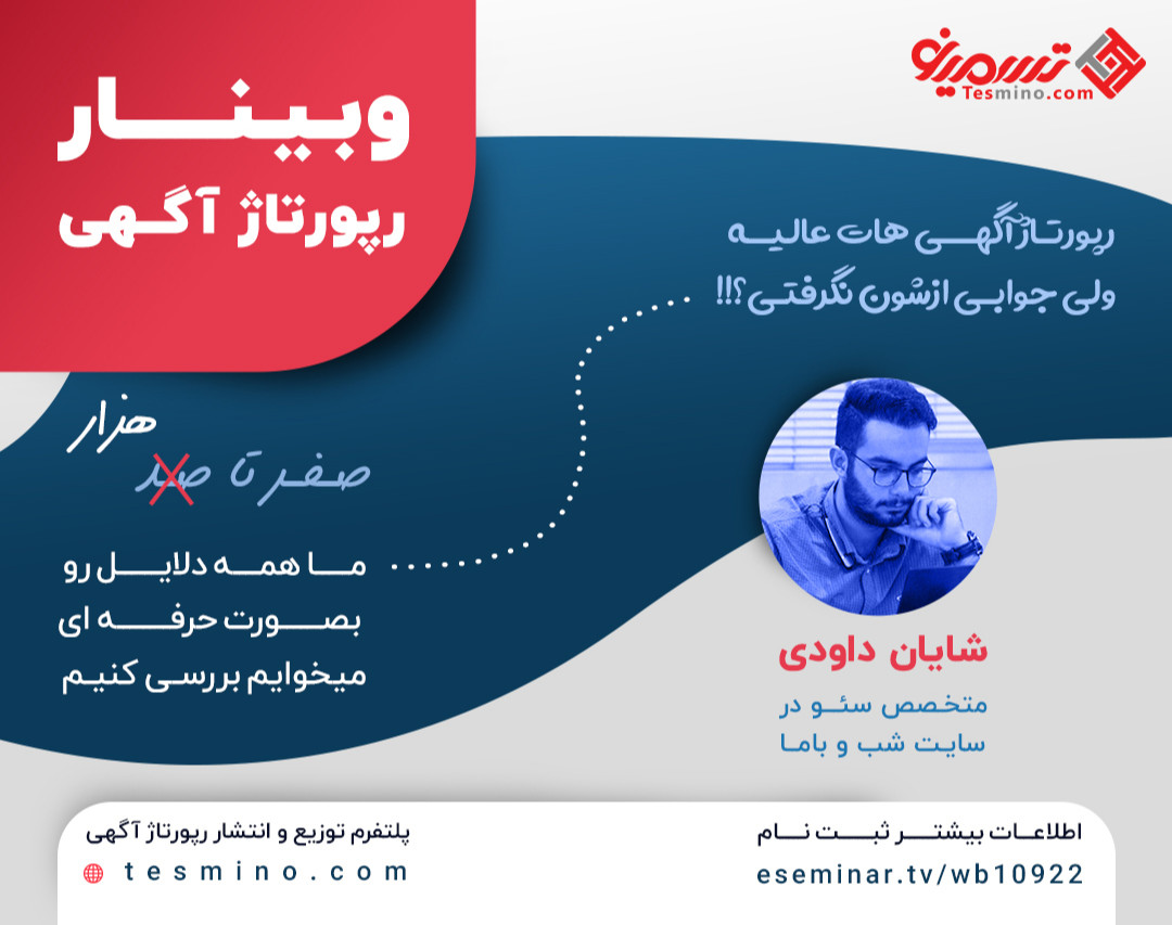 وبینار اصول رپورتاژ آگهی صفر تا هزار