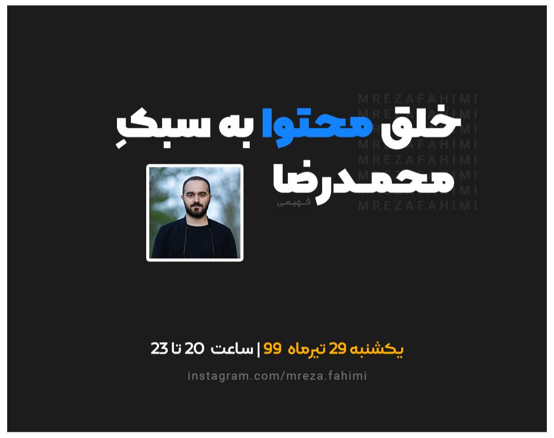 وبینار خلق محتوا به سبک محمدرضا