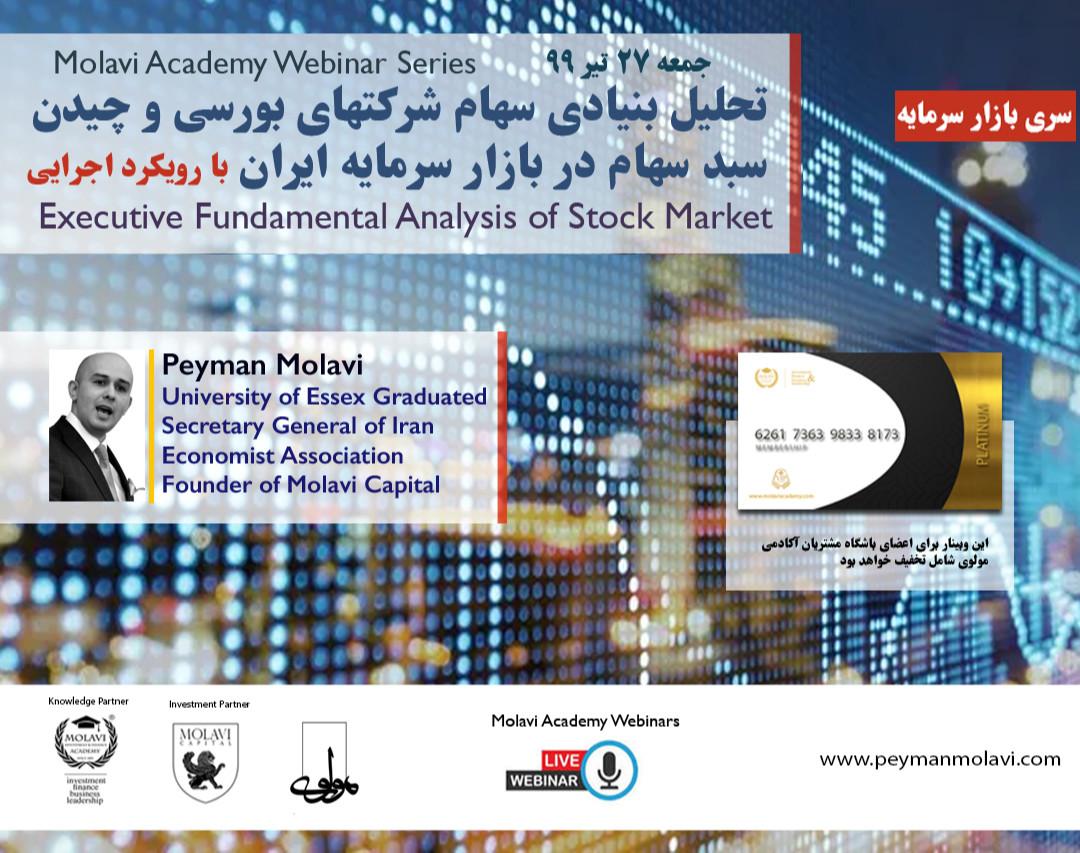 وبینار تحلیل بنیادی سهام شرکتهای بورسی و چیدن سبد سهام در بازار سرمایه ایران