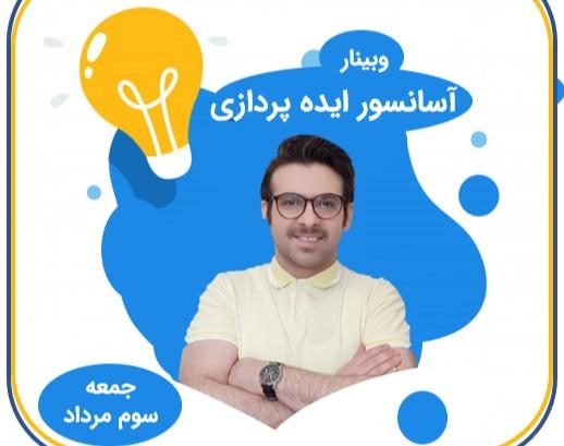 وبینار آسانسور ایده پردازی